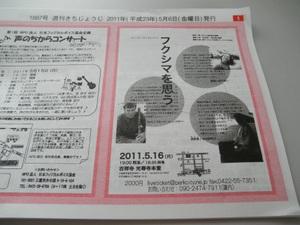 Fukushimawoomou