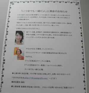 Yokokuchirashi